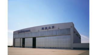 Gulfstream Beijing Receives FAA Part 145 Authorization+
