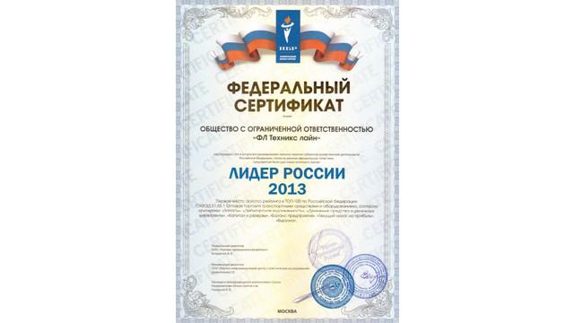 Russias-Leader-2013.jpg